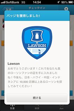 LAWSONバッジ