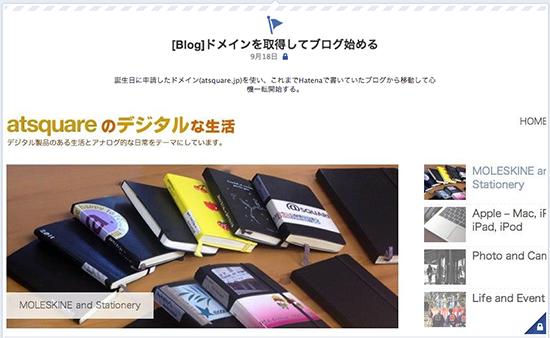 atsquareのデジタルな生活 ( atsquare.jp )