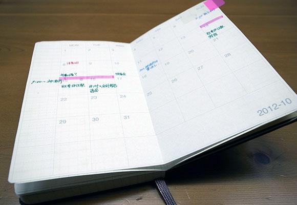 ノートにカレンダーを貼り付け