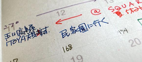 記録したページ番号を書いてあるカレンダー