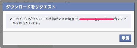 Facebook のデータをダウンロード