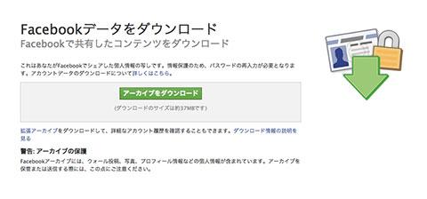 アーカイブをダウンロードの画面