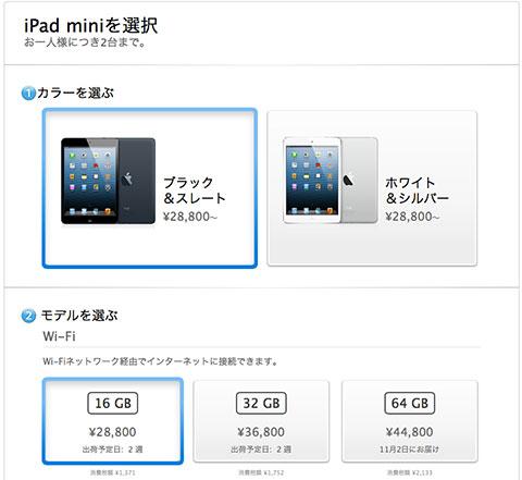 iPad mini 注文