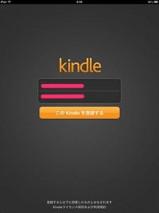 kindoleアプリを起動