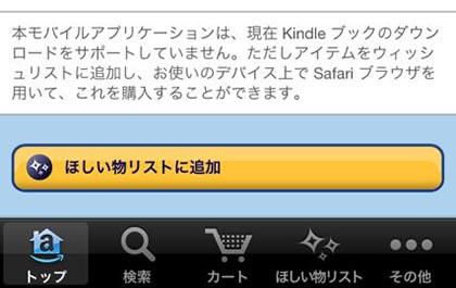 amazonアプリでの警告