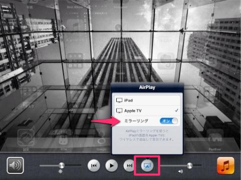 AirPlayアイコンでミラーリング