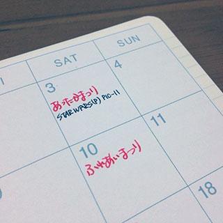 カレンダーに記録(目次代わり)
