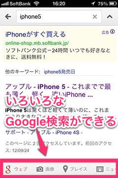 Googleカテゴリ検索