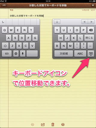 スクリーンキーボードの位置を変更
