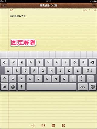 スクリーンキーボードの固定解除表示