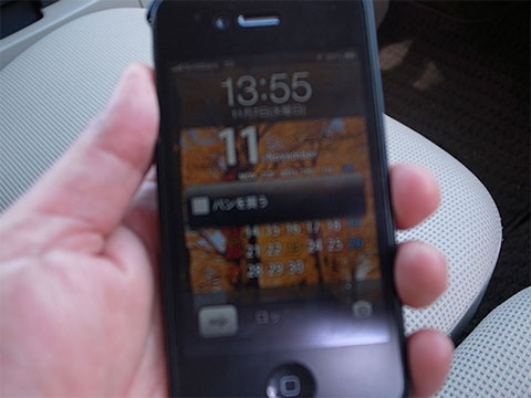 iPhoneにやってきたお知らせ