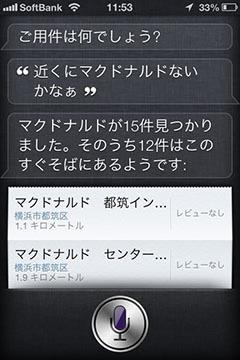 Siriとの受け答え