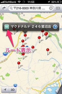 マップアプリで目的地の選択