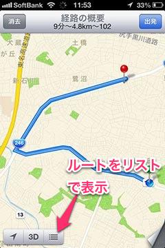 目的地までのルートが表示される