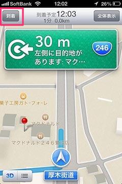 到着直前のマップアプリの表示