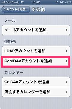 CardDAVアカウントを追加をタップ