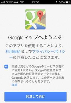 Googleマップへようこその画面