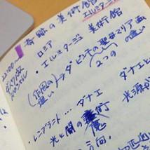 ノートのメモ