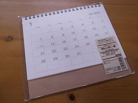 無印良品バガスペーパーの卓上カレンダー