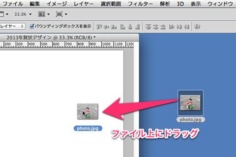 画像ファイルをドラッグして挿入