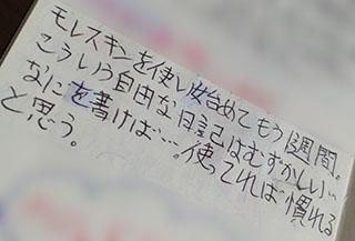 末っ子のノート