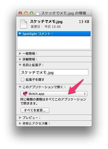 情報をみるで起動時に開くアプリケーションを変更