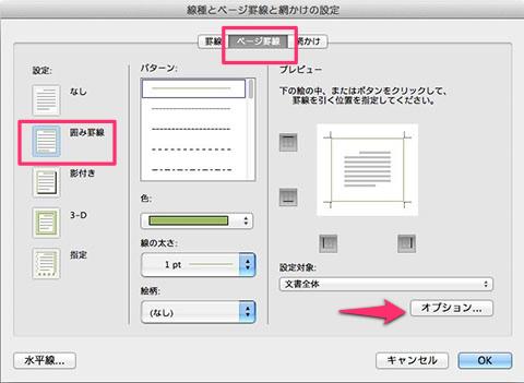 線種とページ罫線と網掛けの設定ダイアログボックス