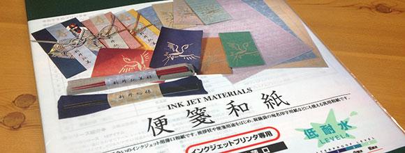 便箋和紙のパッケージ