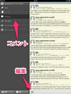 WordPressアプリでコメント画面を表示する
