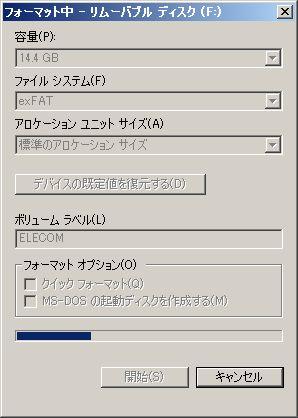 Windowsのフォーマット画面