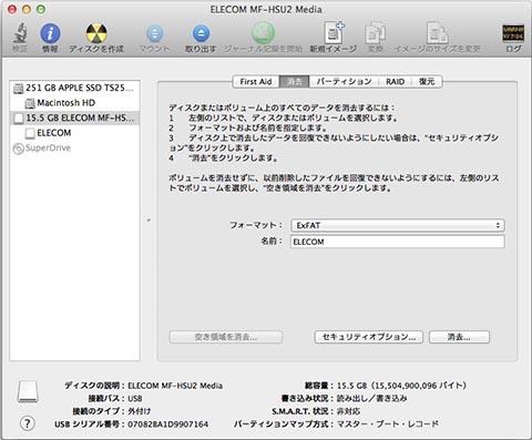 Macのディスクユーティリティ画面