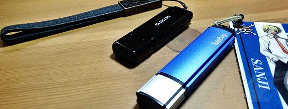 新旧USBメモリ最適なフォーマットは