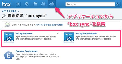 boxで検索してアプリを探す