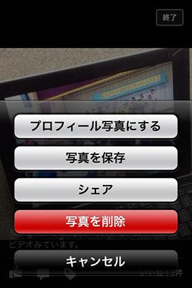 長押しで表示される共有ボタン
