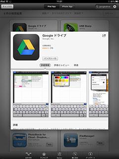 App StoreからGoogleドライブアプリをインストール