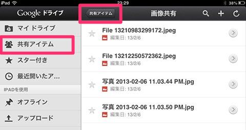 共有相手の画面-ファイルの確認