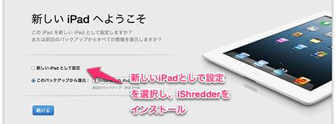 新しいiPadとして設定