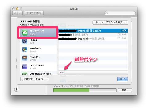 iCloudのデータをメンテナンス