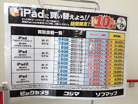iPadの買い取りキャンペーン広告
