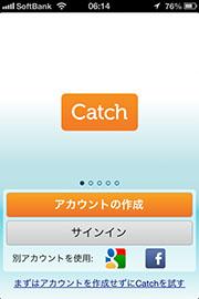 ログイン前Catchの画面