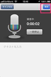 音声録音する2