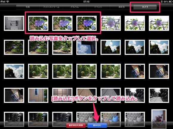 アダプタを接続したときの写真アプリの画面