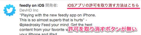 iOS認証のアプリにはボタンが無い