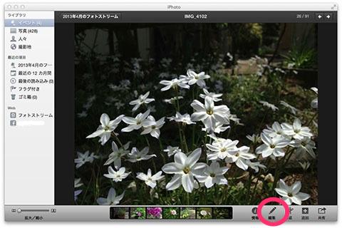 iPhotoで編集ボタンをクリックする