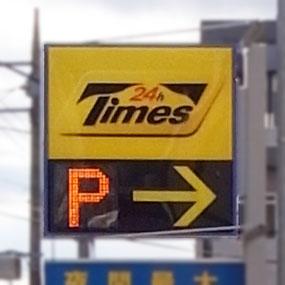 Times駐車場マーク