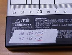 印字のない用紙のサイズを貼っておく