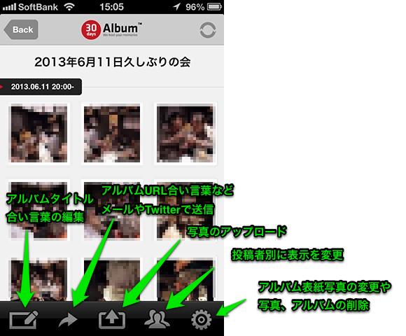 iPhoneアプリの画面