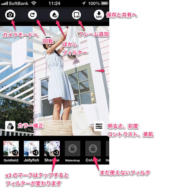 cameranの操作画面