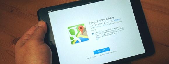 Google MapsをiPadで開く