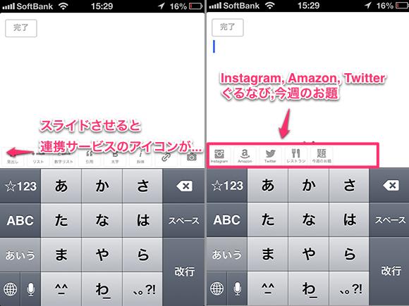 iPhoneアプリの投稿画面